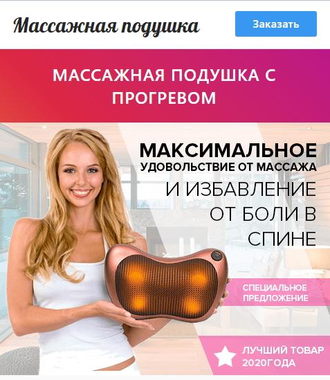 goodly массажная подушка massage pillow