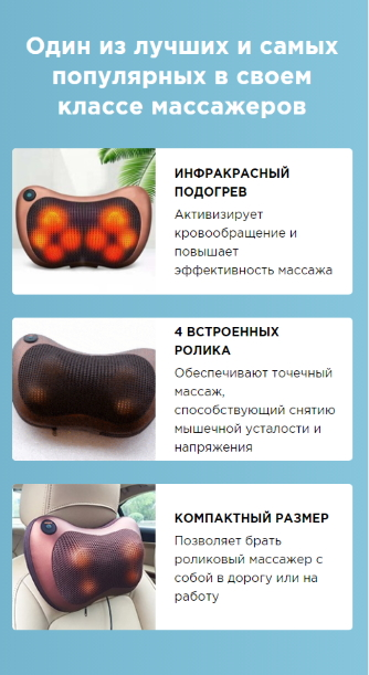 массажная подушка с термороликами купить