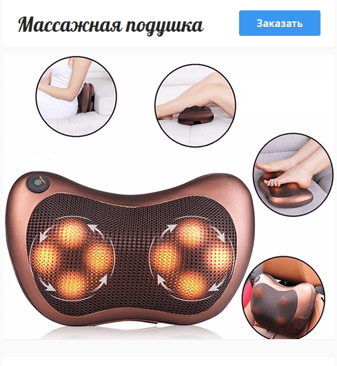 ostio pillow массажная подушка отзывы 2020
