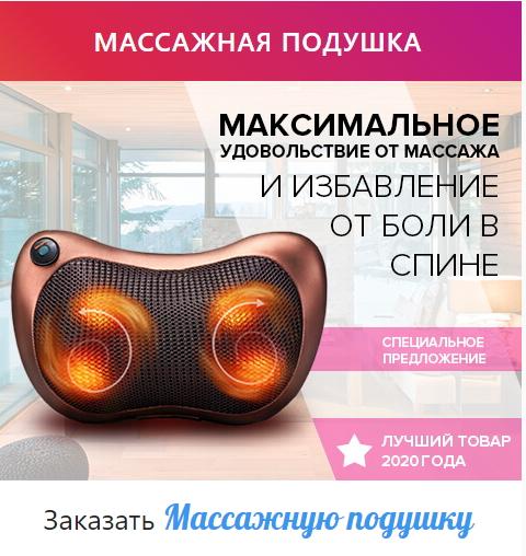 массажная подушка planta mp 015